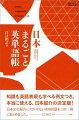 日本まるごと英単語帳