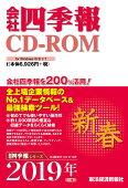 会社四季報CD-ROM (2019 1集新春)