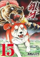 銀牙〜THE LAST WARS〜 15巻