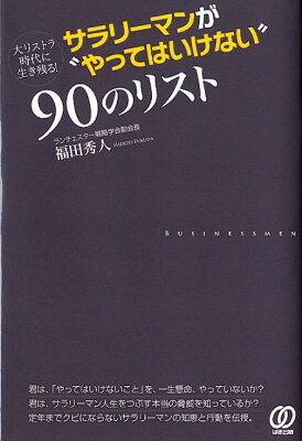 """【送料無料】サラリーマンが""""やってはいけない""""90のリスト [ 福田秀人 ]"""