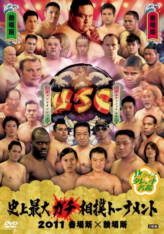 クイズ☆タレント名鑑 史上最大ガチ相撲トーナメント 2011 春場所×秋場所