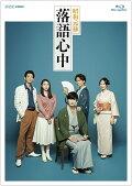 NHKドラマ10「昭和元禄落語心中」【Blu-ray】
