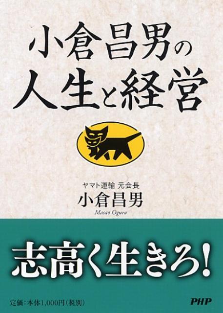 「小倉昌男の人生と経営」の表紙