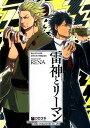 雷神とリーマン(1) (クロフネコミックス) [ RENA ]
