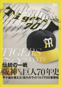 【送料無料】伝説の一戦 阪神VS巨人70年史 [ 阪神タイガース ]