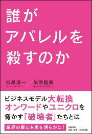 【日経ビジネス特製ブックカバー付】</br>誰がアパレルを殺すのか
