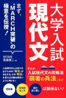 大学入試現代文
