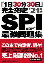 「1日30分30日」完全突破!SPI最強問題集'21年版