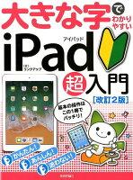 大きな字でわかりやすいiPad超入門改訂2版