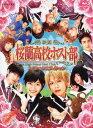 桜蘭高校ホスト部 スペシャルエディション【Blu-ray】 [ 川口春奈 ]