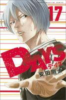 DAYS 17巻