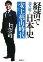 経済で読み解く日本史(2)文庫版 安土桃山時代 [ 上念司 ]