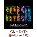 【先着特典】PARADOX (CD+DVD+スマプラ)(オリジナルポスター(A2サイズ))