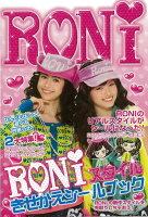 【バーゲン本】RONIスタイルきせかえシールブック