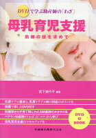 DVDで学ぶ助産師の「わざ」母乳育児支援