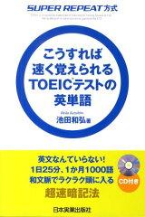 TOEICは語彙力で決まる!1日25分、1か月1000語。短期間で爆発的に単語が増える!
