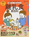 最新月齢ごとに「見てわかる!」離乳食新百科 5カ月〜1才6カ月ごろまでこれ1冊でOK! (ベネッセ・ムック)