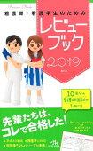 看護師・看護学生のためのレビューブック 2019