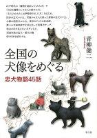 【バーゲン本】全国の犬像をめぐる 忠犬物語45話