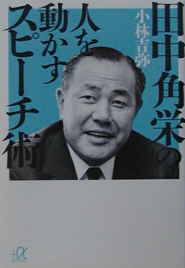「田中角栄の人を動かすスピーチ術」の表紙