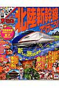 【楽天ブックスならいつでも送料無料】まっぷる北陸新幹線で行こう!