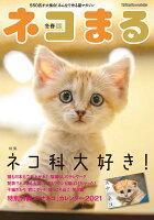 ネコまる 冬春号(Vol.41)