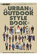 URBAN OUTDOOR STYLE BOOK(2015-2016)
