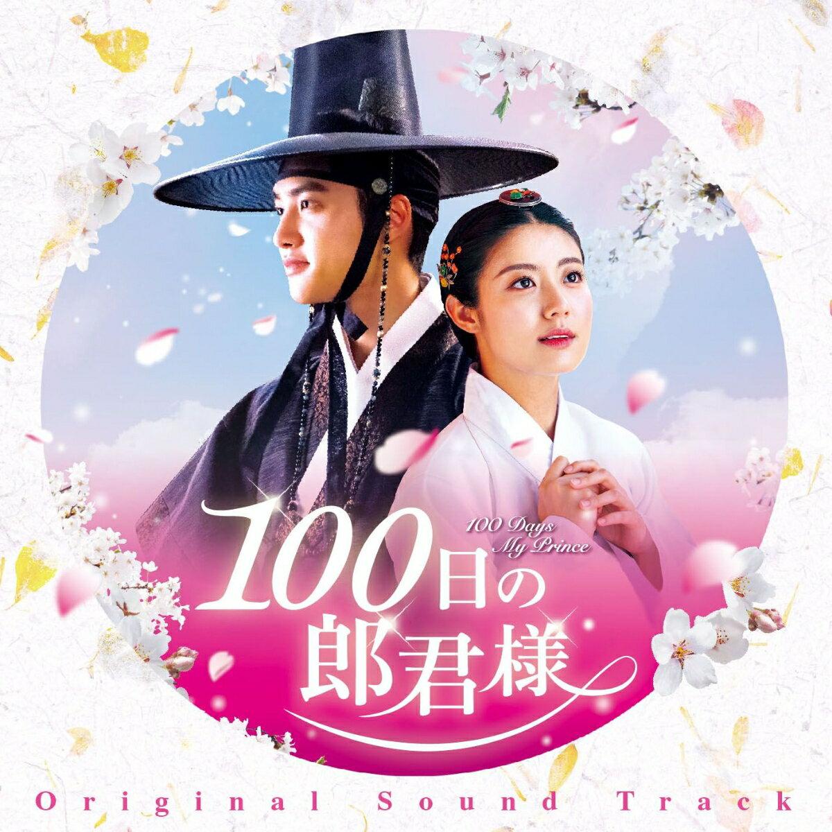 100日の郎君様 オリジナルサウンドトラック画像