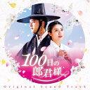 100日の郎君様 オリジナルサウンドトラック [ (V.A.) ]