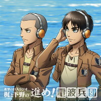 進撃の巨人ラジオ 梶と下野の進め!電波兵団 011