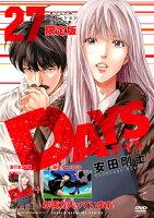 DAYS 27巻 DVD付き限定版