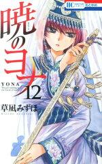 暁のヨナ(12)