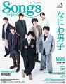 Songs magazine (ソングス・マガジン) vol.3