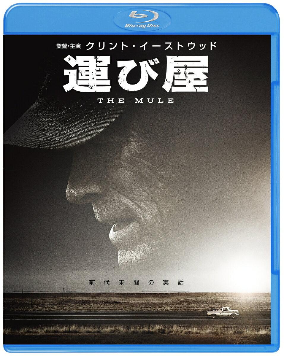 運び屋 ブルーレイ&DVDセット(2枚組)【Blu-ray】