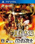 三國志13 with パワーアップキット PS Vita版