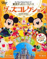 東京ディズニーリゾート グッズコレクション 2020-2021