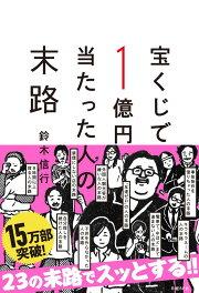 【日経ビジネス特製ブックカバー付】</br>宝くじで1億円当たった人の末路
