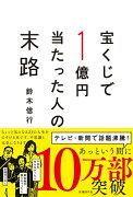 4/23深夜 ドラマ放送開始!『〇〇な人の末路』