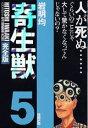 寄生獣(完全版)(5) (KCデラックス) [ 岩明 均 ]