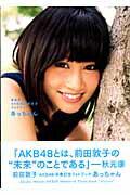 前田敦子AKB48卒業記念フォトブック 『あっちゃん』