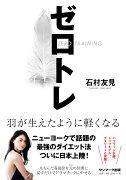本日の「金スマ」で紹介!!『ゼロトレ』石村友見