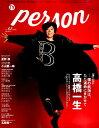 TVガイドPERSON(vol.62) 高橋一生 My Life.-僕の航海は、ただ運命にまかせて (TOKYO NEWS MOOK)