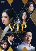 VIP-迷路の始まりー DVD-BOX1