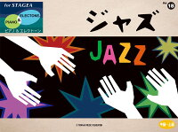 STAGEA ピアノ&エレクトーン Vol.18(中級〜上級) ジャズ