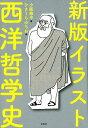 イラスト西洋哲学史新版 [ 小阪修平 ] - 楽天ブックス