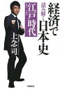 経済で読み解く日本史(3)文庫版 江戸時代 [ 上念司 ]