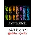 【先着特典】PARADOX (CD+Blu-ray+スマプラ)(オリジナルポスター(A2サイズ))