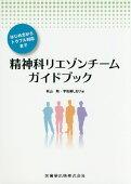 精神科リエゾンチームガイドブック