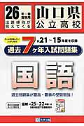 【送料無料】山口県公立高校過去7ケ年分入試問題集国語(26年春受験用)