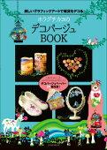 ホラグチカヨのデコパージュBOOK